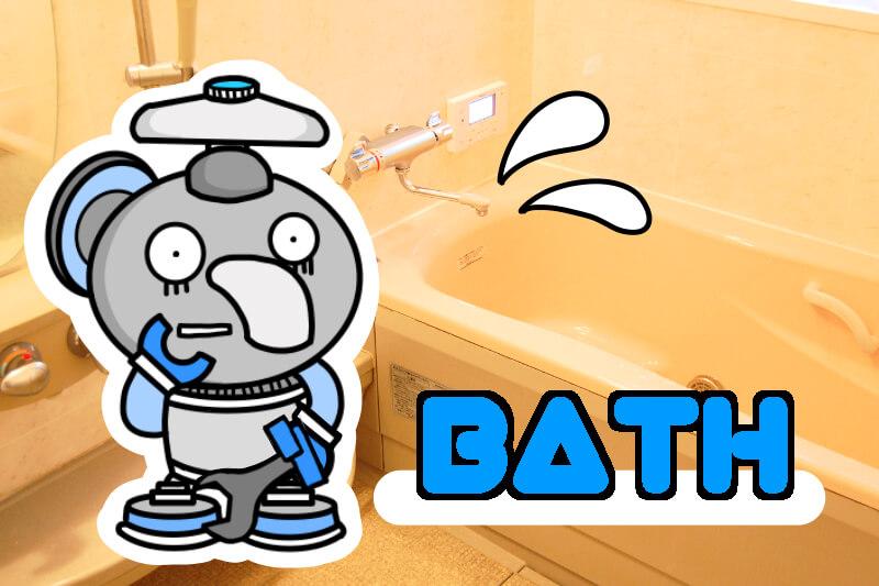 お風呂まわりの主なサービス内容