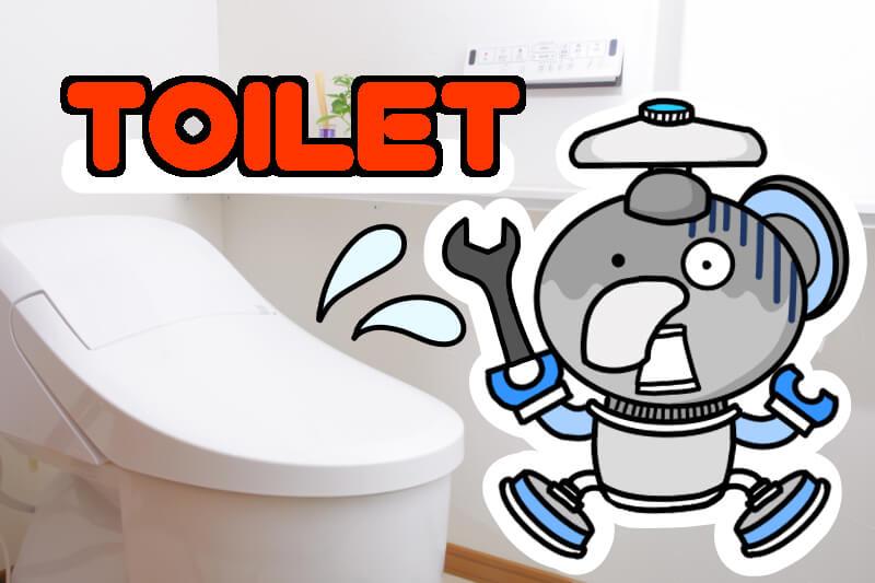 トイレまわりの主なサービス内容