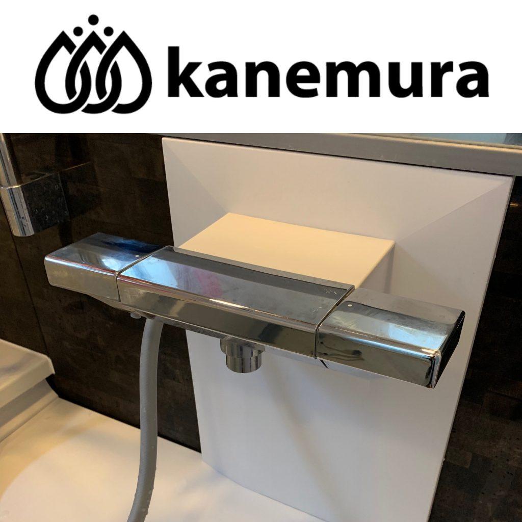 宇治市K様邸浴室シャワー修理編🚰